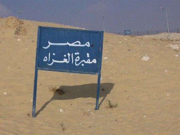 Egypt_Graveyard_for_Heksoos