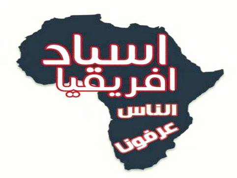 Egyptian_masters_of_Africa
