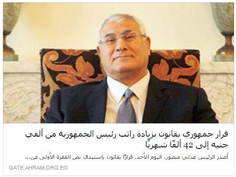 President_Salary