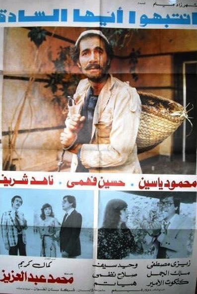 egypt_taboo_43_People_class_in_Egypt_2