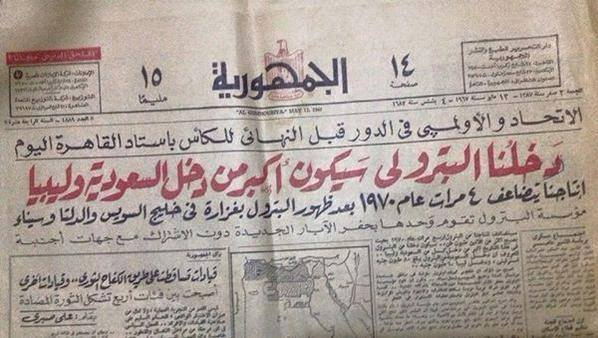 Egyptian_income_will_be_higher_than_Saudi_and_Libya