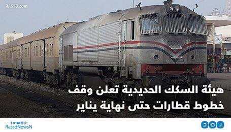 Sisi_regime_and_trains