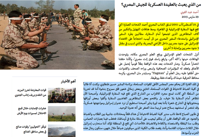 Who_is_changing_Egyptian_Military_Beliefs