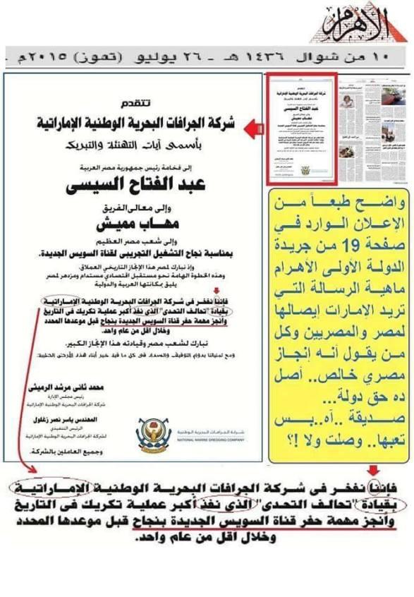 Sez_Canal_UAE_Deal