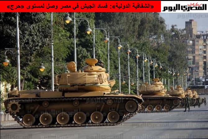 Egyptian_army_corruption