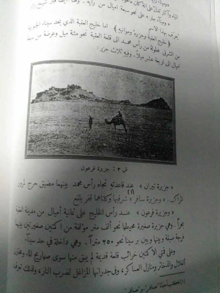 Tiran_and_Snafer_Islands_are_Egyptian3
