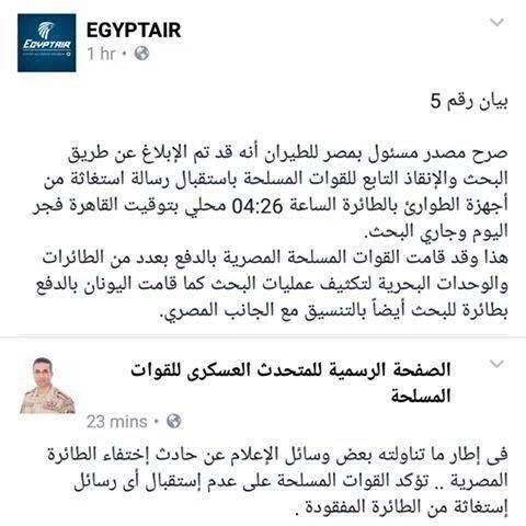 Initial_Anlysis_for_Egyptair_Crash3