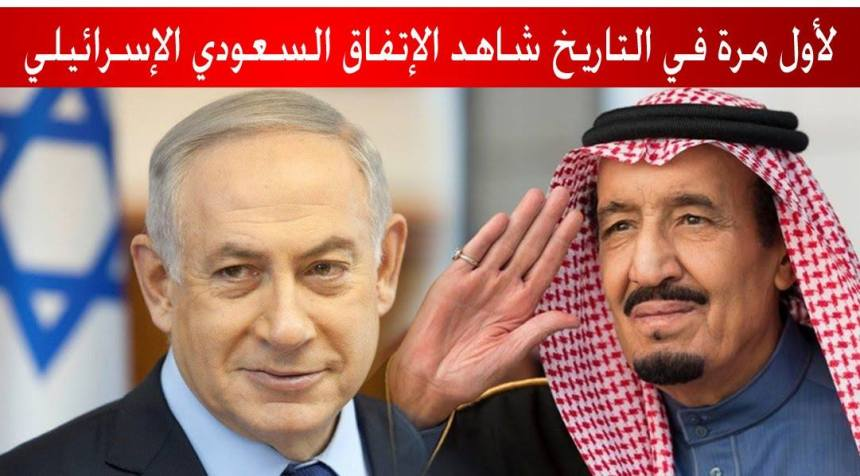 THe_Israel_Saudi_Relation.jpg