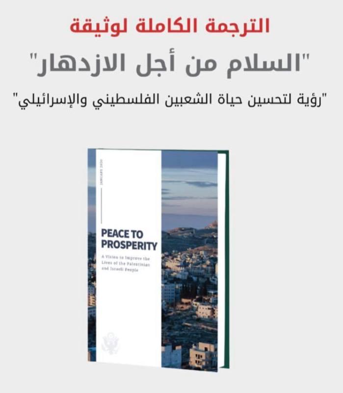 Peace_to_Prosperity_1